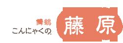 【舞鶴 こんにゃくの藤原